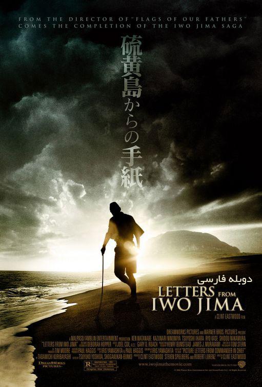 دانلود فیلم Letters From Iwo Jima - دانلود فیلم Letters From Iwo Jima دوبله فارسی