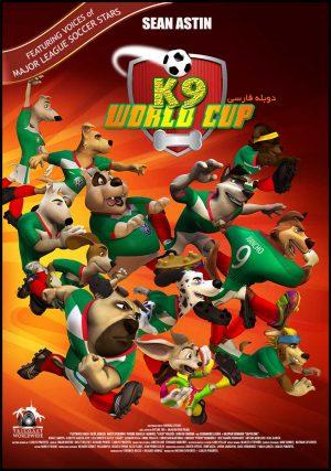 دانلود انیمیشن جام جهانی حیوانات K9 World Cup دوبله فارسی با لینک مستقیم
