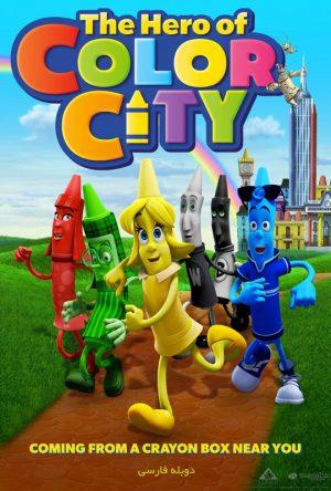 دانلود انیمیشن مداد شمعی ها The Hero of Color City دوبله فارسی