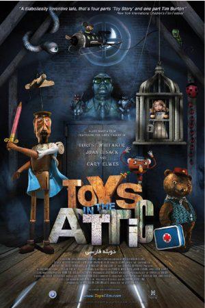 دانلود انیمیشن زیرشیروانی Toys in the Attic دوبله فارسی با لینک مستقیم