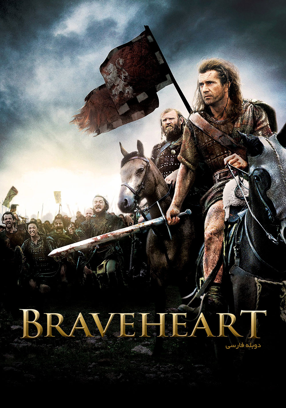 دانلود فیلم شجاع دل Braveheart - دانلود فیلم شجاع دل Braveheart دوبله فارسی