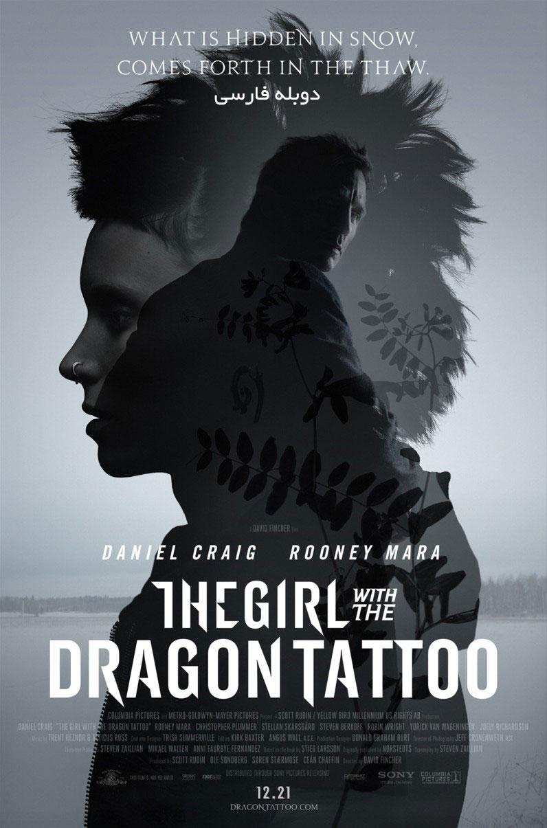 دانلود فیلم The Girl with the Dragon Tattoo 2011 دختری با خالکوبی اژدها با دوبله فارسی