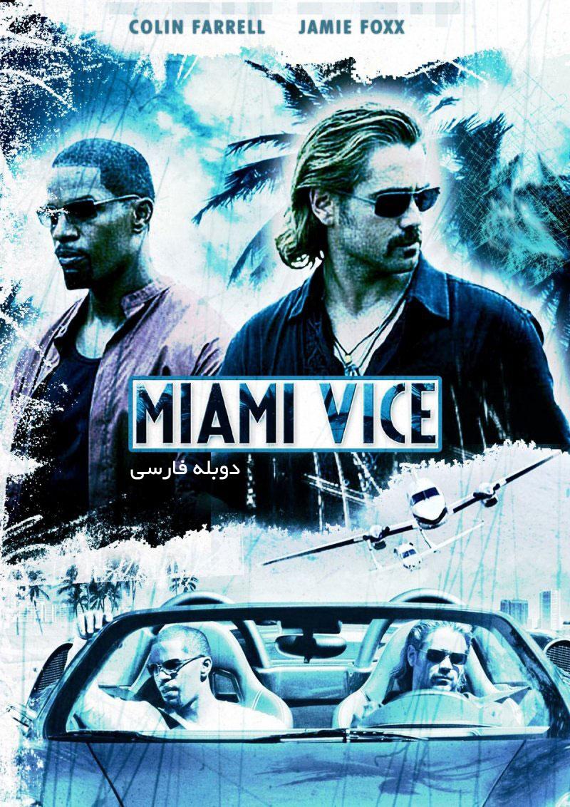دانلود فیلم خلافکاران میامی Miami Vice - دانلود فیلم خلافکاران میامی Miami Vice دوبله