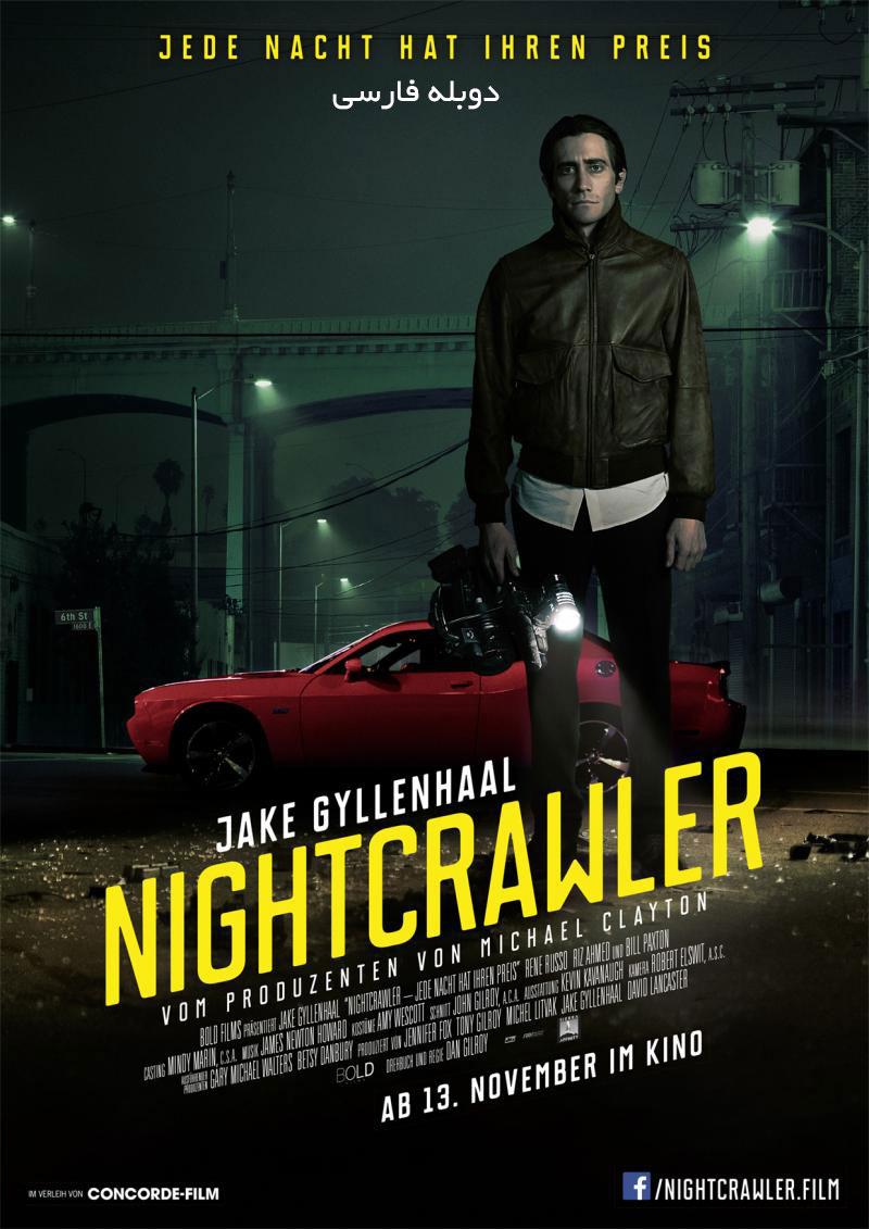 دانلود فیلم شبگرد Nightcrawler - دانلود فیلم شبگرد Nightcrawler دوبله فارسی