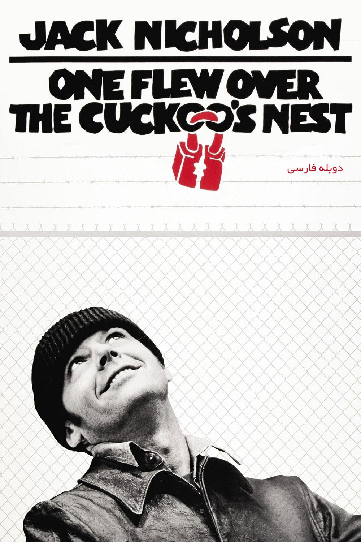 دانلود فیلم دیوانه از قفس پرید - دانلود فیلم دیوانه از قفس پرید دوبله فارسی