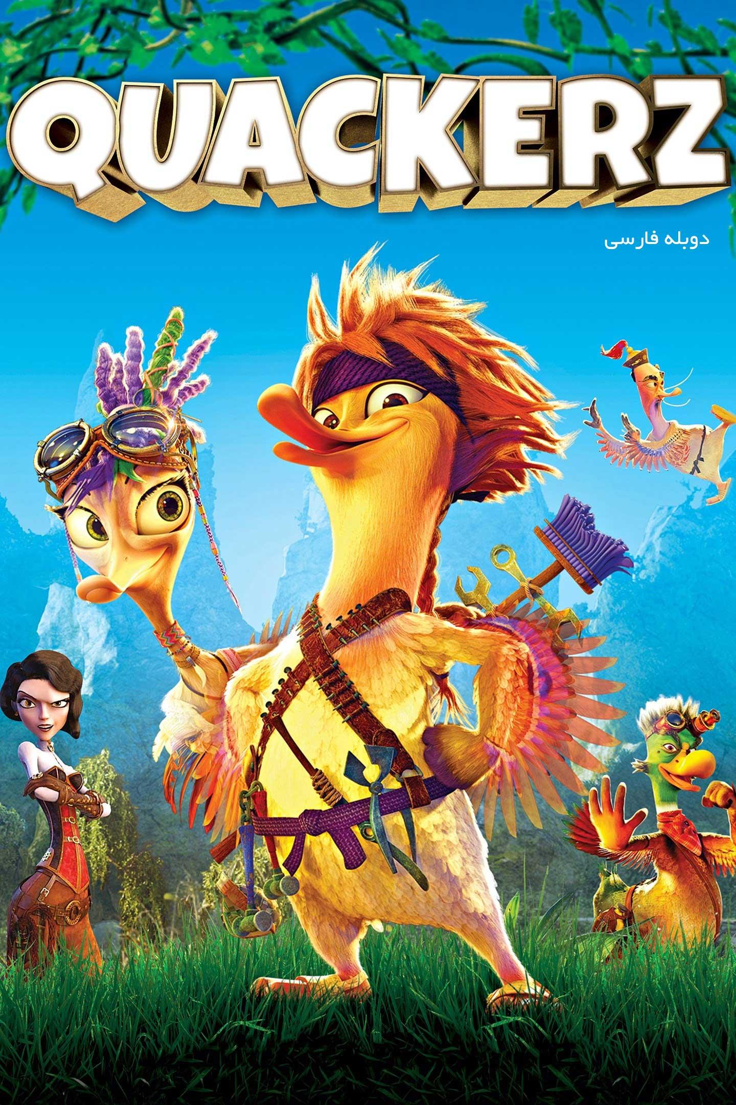 دانلود انیمیشن اردکهای مبارز Quackerz - دانلود انیمیشن اردکهای مبارز Quackerz دوبله