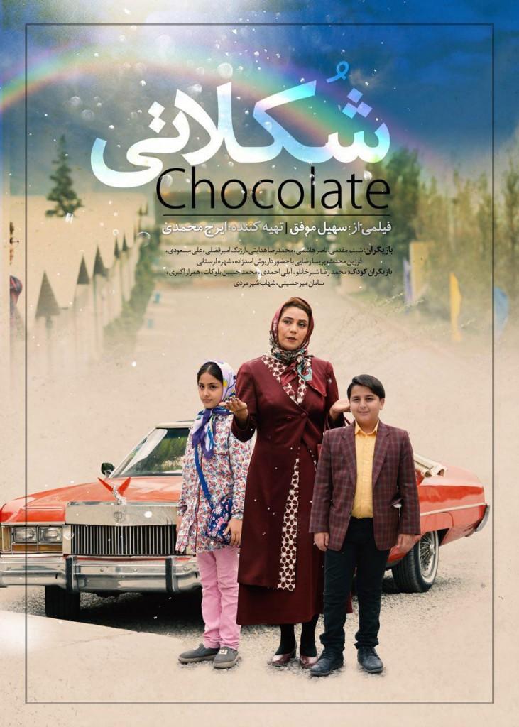 دانلود فیلم سینمایی شکلاتی - دانلود فیلم سینمایی شکلاتی با لینک مستقیم