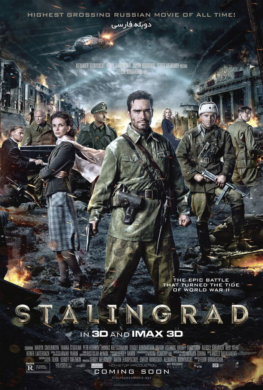 دانلود فیلم استالینگراد Stalingrad - دانلود فیلم استالینگراد Stalingrad دوبله فارسی