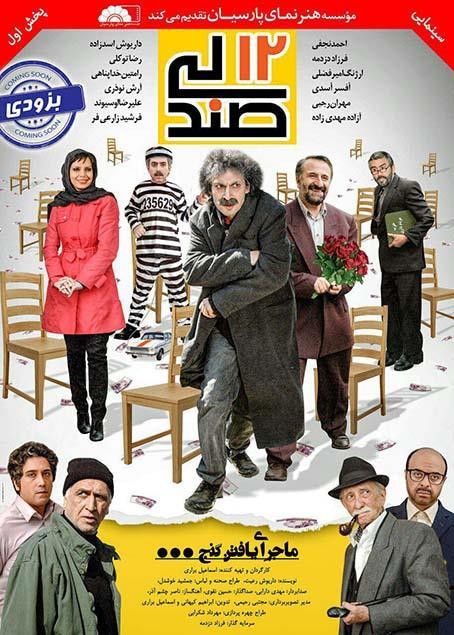 دانلود فیلم سینمایی 12 صندلی - دانلود فیلم سینمایی 12 صندلی دوبله فارسی