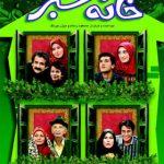 دانلود سریال خانه سبز - دانلود سریال خانه سبز با لینک مستقیم و به صورت رایگان