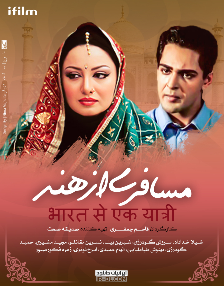 دانلود سریال تلویزیونی مسافری از هند - دانلود سریال تلویزیونی مسافری از هند با لینک مستقیم