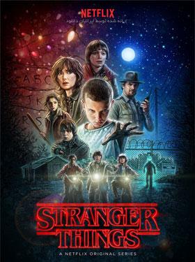 دانلود سریال اتفاقات عجیب Stranger Things - دانلود سریال اتفاقات عجیب Stranger Things