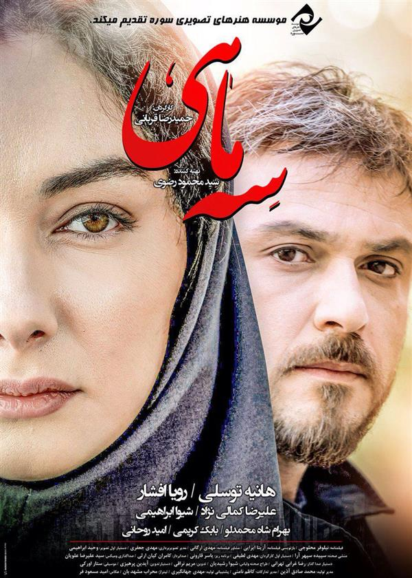 دانلود فیلم سینمایی سه ماهی - دانلود فیلم سینمایی سه ماهی با لینک مستقیم