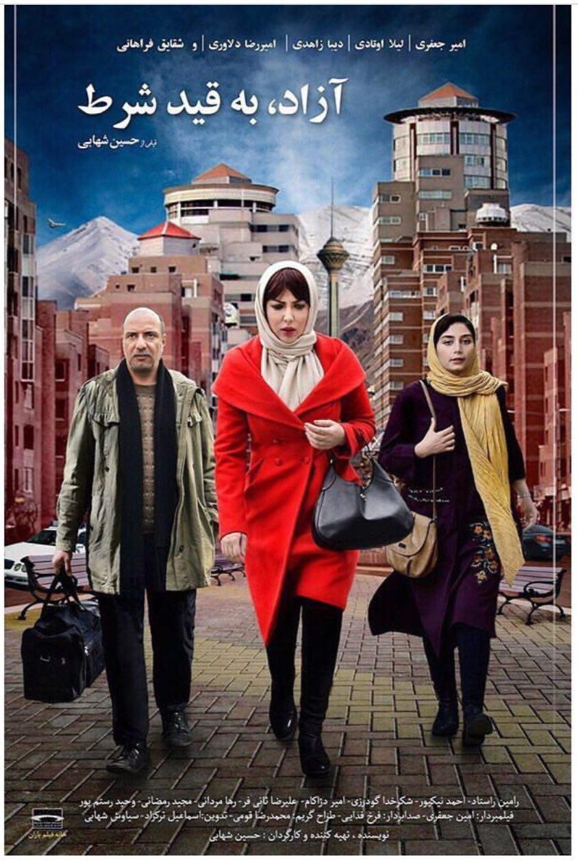 دانلود فیلم آزاد به قید شرط با لینک مستقیم و رایگان فیلم سینمایی آزاد به قید شرط کیفیت HD