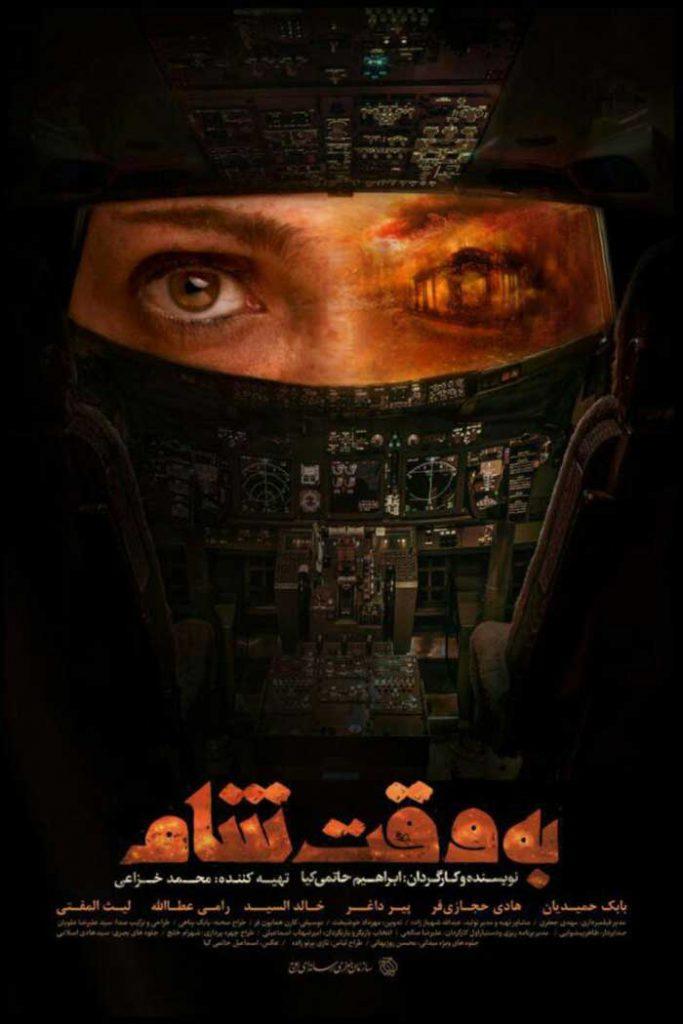 دانلود فیلم به وقت شام اثری از ابراهیم حاتمی کیا با لینک مستقیم و رایگان