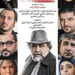 دانلود فیلم هوس با لینک مستقیم و رایگان فیلم سینمایی هوس محمدرضا شریفی نیا
