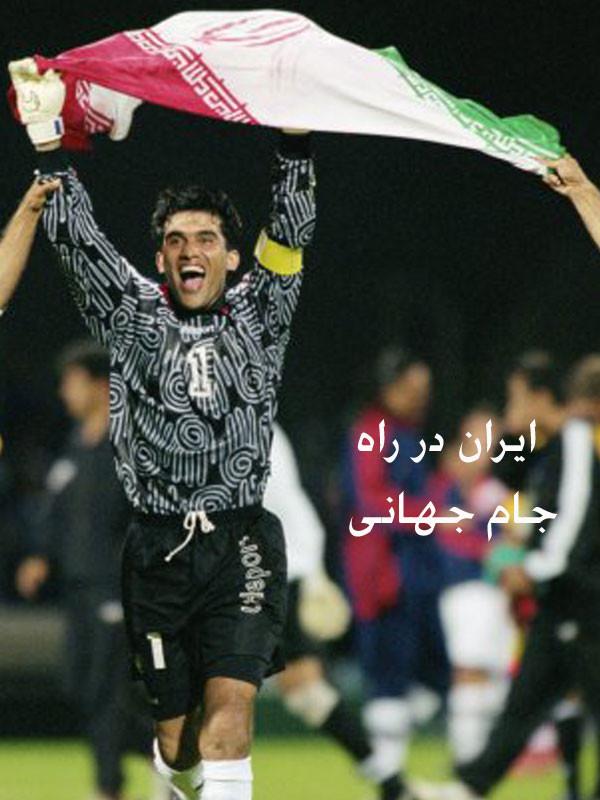 دانلود مستند ایران در راه جام جهانی با لینک مستقیم و رایگان کیفیت عالی