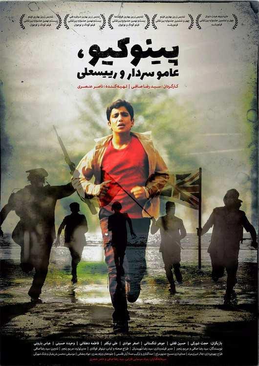 دانلود فیلم پینوکیو، عامو سردار و رئیسعلی با لینک مستقیم و رایگان با کیفیت HD