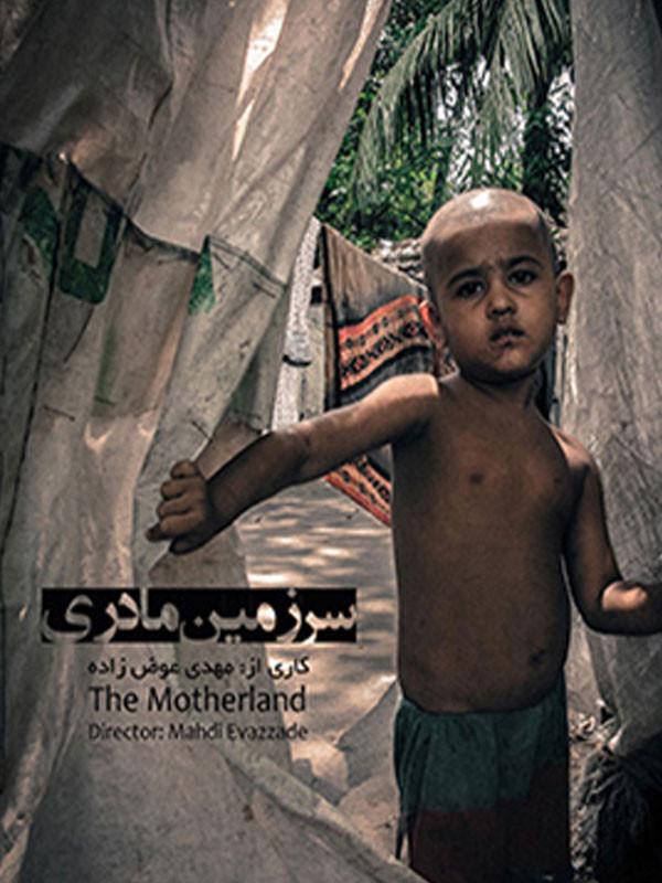 دانلود فیلم سرزمین مادری با لینک مستقیم فیلم کوتاه سرزمین مادری با کیفیت HD