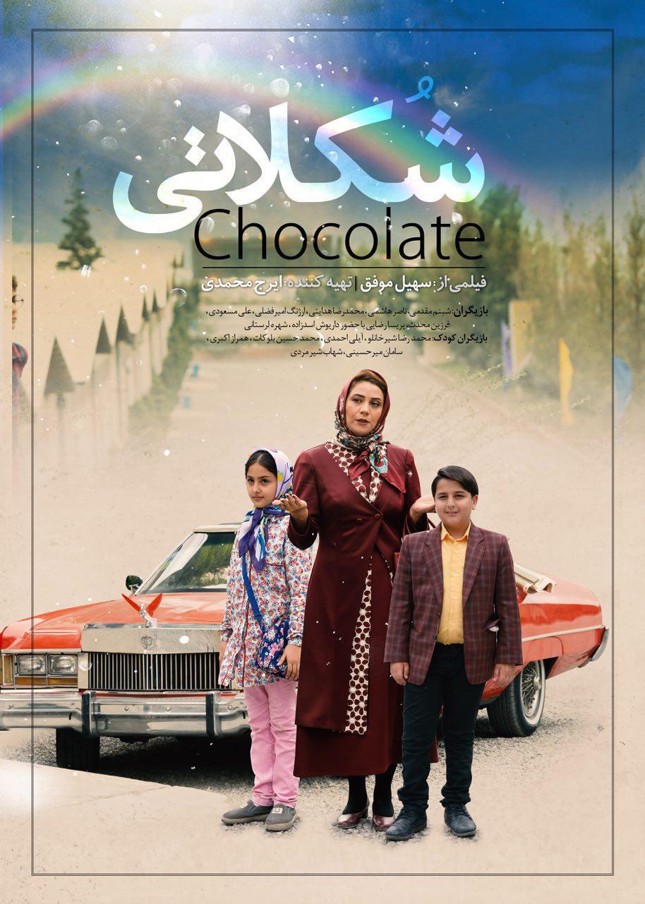 دانلود فیلم شکلاتی با لینک مستقیم و رایگان فیلم سینمایی شکلاتی با کیفیت HD