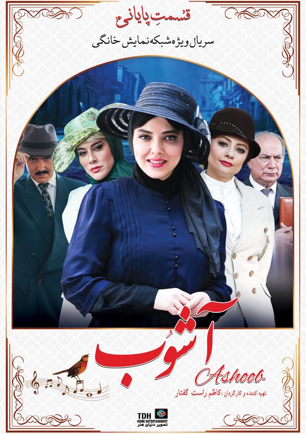 آشوب - دانلود سریال آشوب با لینک مستقیم و به صورت رایگان از سایت ایرانیان دانلود