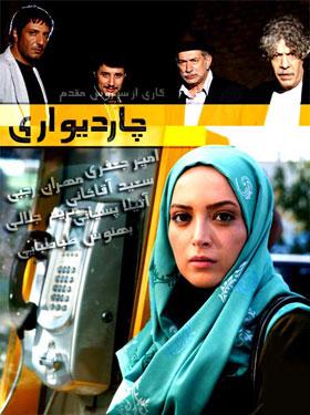 دانلود سریال چاردیواری - دانلود سریال چاردیواری با لینک مستقیم از ایرانیان دانلود