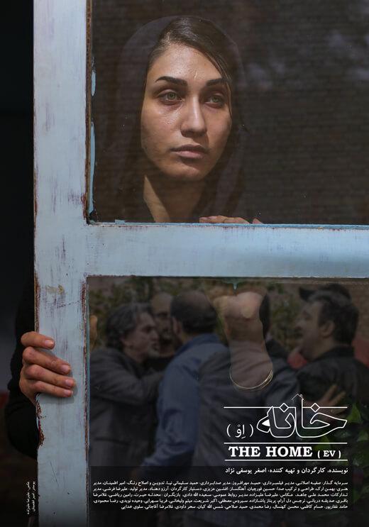 دانلود فیلم ائو (خانه) با لینک مستقیم و رایگان فیلم سینمایی خانه به ترکی آذربایجانی: اِو