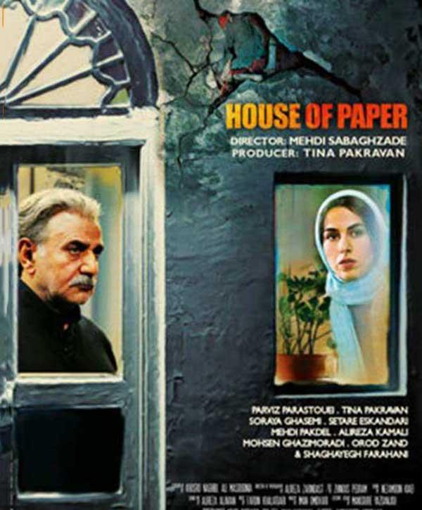 دانلود فیلم خانه کاغذی با لینک مستقیم و رایگان فیلم سینمایی خانه ی کاغذی با کیفیت HD