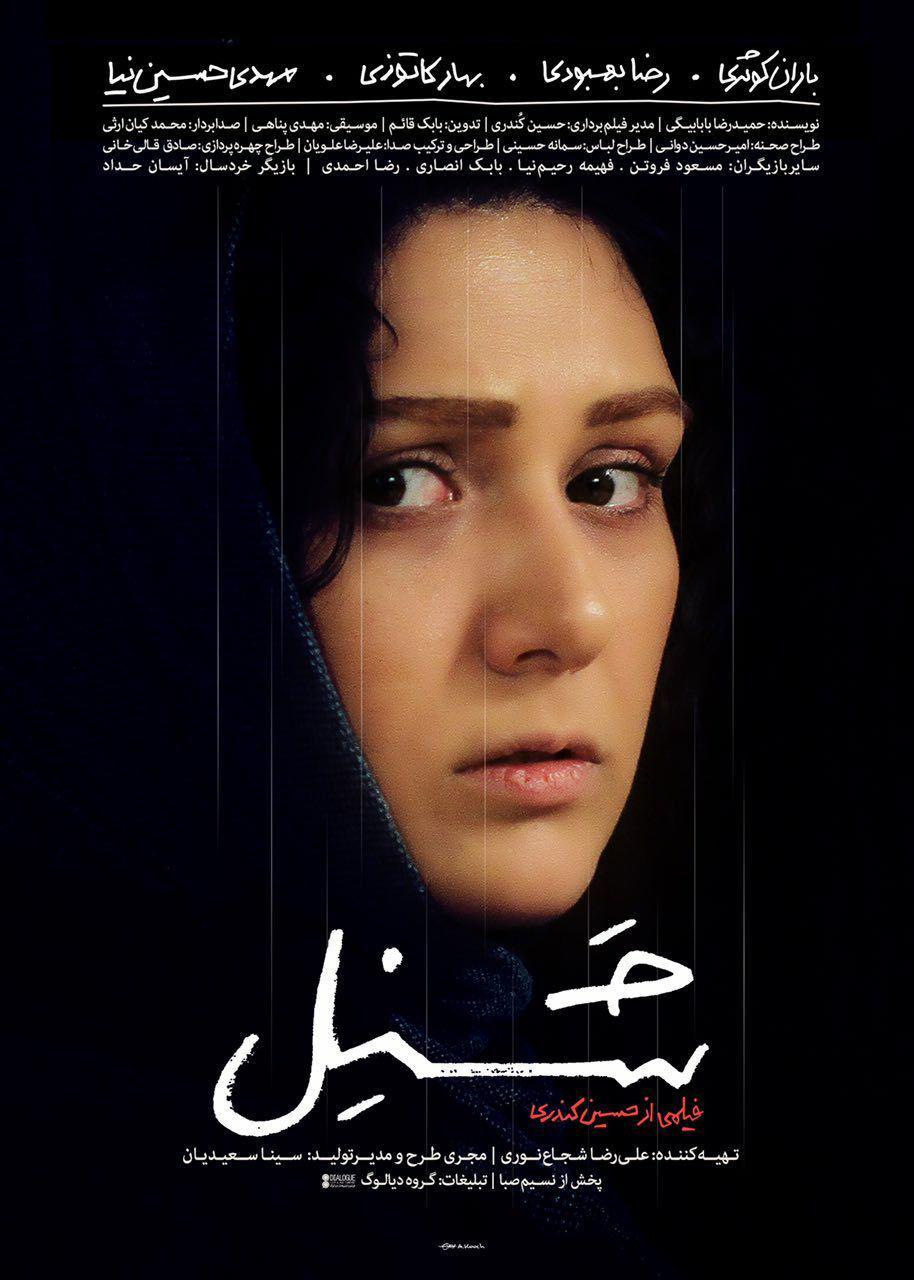 دانلود فیلم شنل با لینک مستقیم و رایگان فیلم سینمایی شنل با بازی باران کوثری