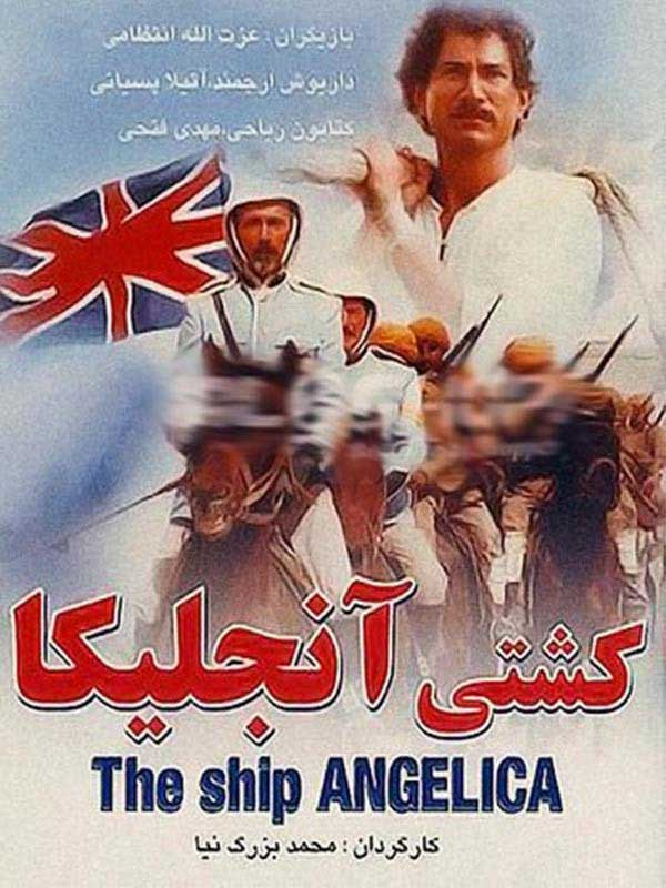دانلود فیلم کشتی آنجلیکا با لینک مستقیم فیلم قدیمی ایرانی کشتی آنجلیکا