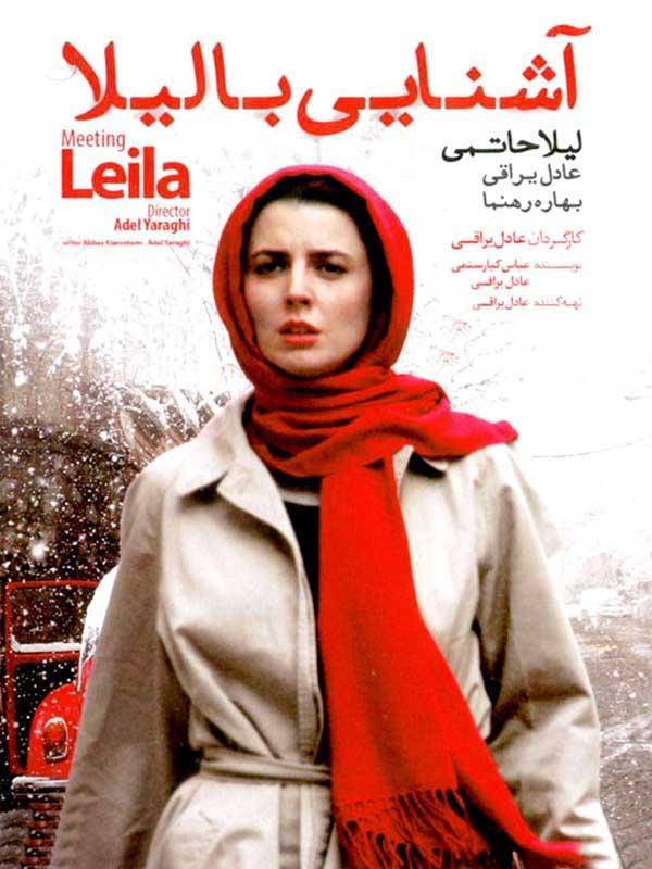 دانلود فیلم آشنایی با لیلا با لینک مستقیم و رایگان فیلم سینمایی آشنایی با لیلا