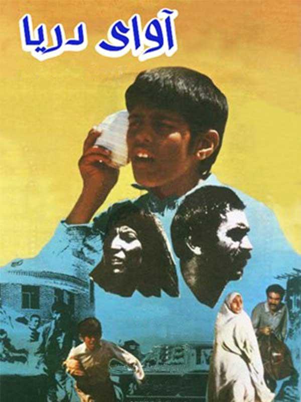 دانلود فیلم آوای دریا با لینک مستقیم و کیفیت بالا فیلم سینمایی آوای دریا 1369
