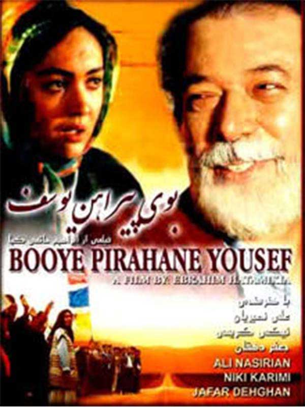 دانلود فیلم بوی پیراهن یوسف با لینک مستقیم و رایگان بوی پیراهن یوسف ابراهیم حاتمی کیا