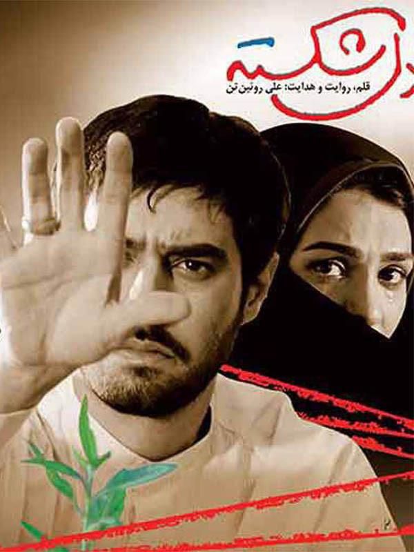 دانلود فیلم دل شکسته با لینک مستقیم فیلم سینمایی دل شکسته شهاب حسینی