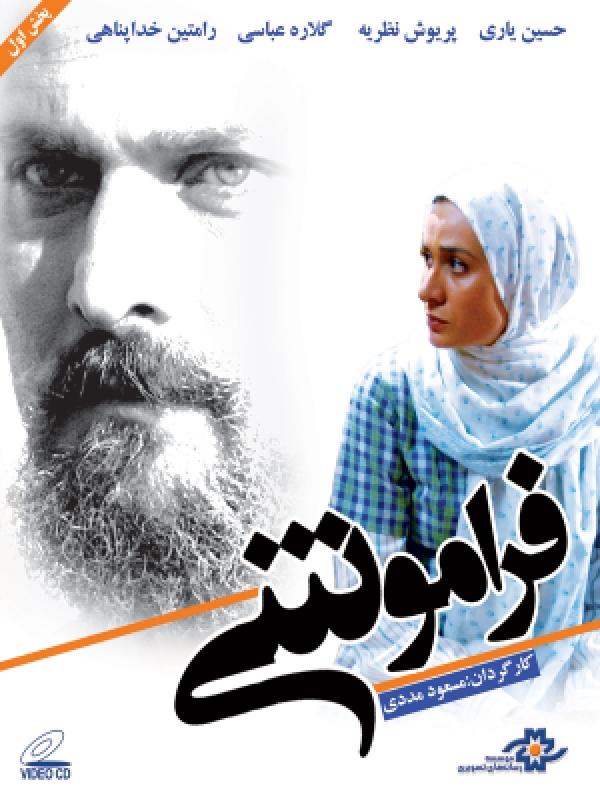 دانلود فیلم فراموشی با لینک مستقیم و رایگان فیلم سینمایی فراموشی اثری از مسعود مددی