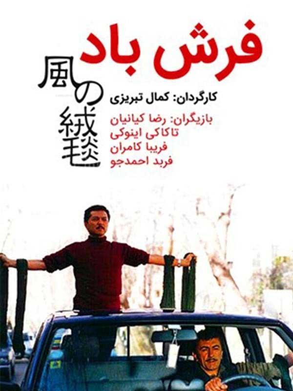 دانلود فیلم فرش باد اثری از کمال تبریزی با لینک مستقیم و رایگان کیفیت HD