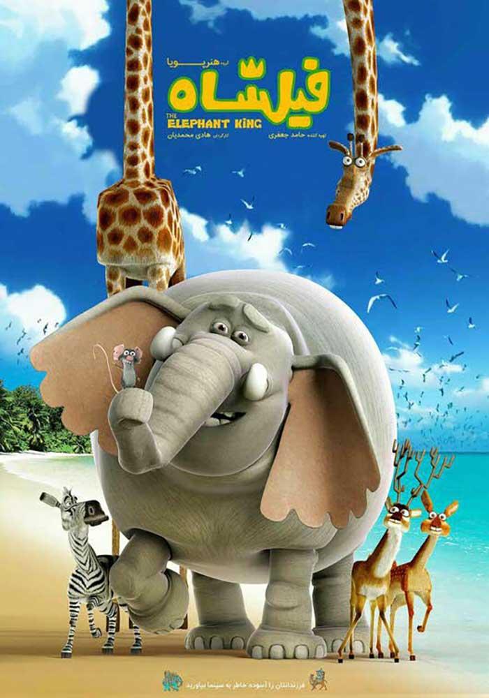 دانلود انیمیشن زیبای فیلشاه با لینک مستقیم و همچنین مجانی و رایگان انیمیشن زیبای ایرانی فیلشاه با کیفیت اچ دی