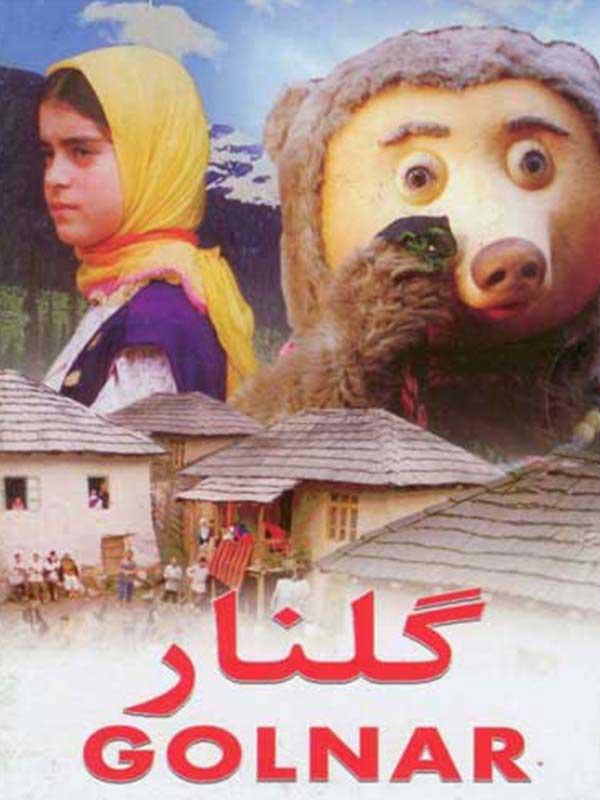 دانلود فیلم گلنار با لینک مستقیم و رایگان فیلم سینمایی گلنار 1367 فیلم کودک
