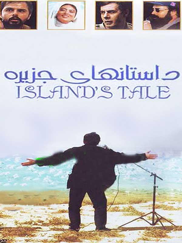 دانلود فیلم داستان های جزیره با لینک مستقیم و رایگان فیلم سینمایی داستان های جزیره