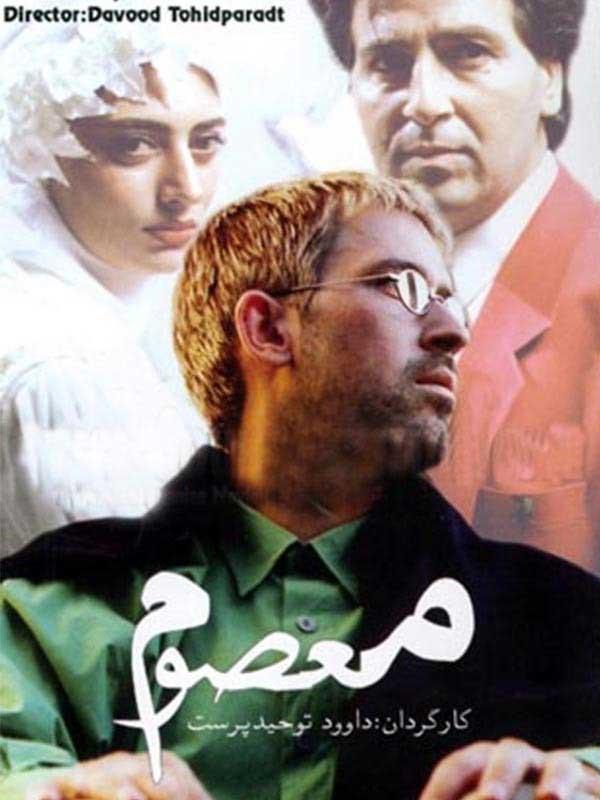 دانلود فیلم معصوم با لینک مستقیم و رایگان فیلم سینمایی قدیمی معصوم 1377