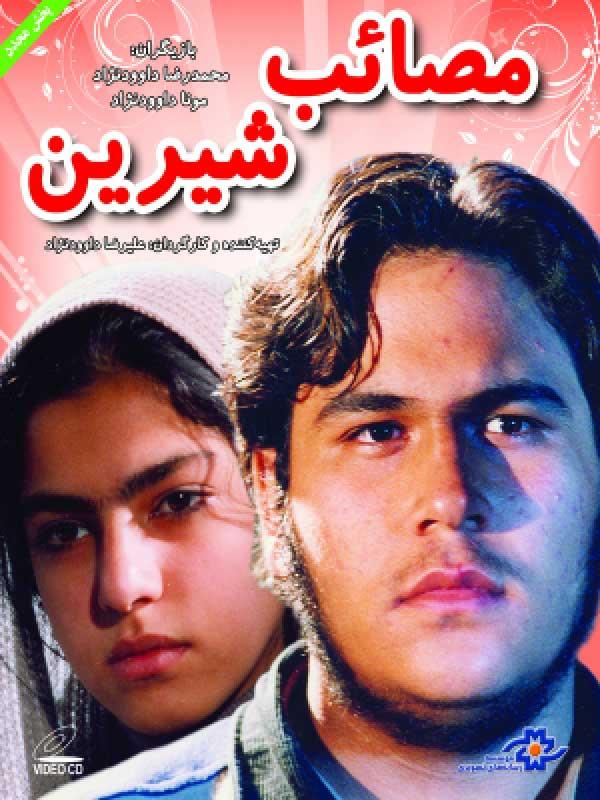 دانلود فیلم مصائب شیرین با لینک مستقیم و رایگان فیلم سینمایی مصائب شیرین