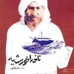 دانلود فیلم ناخدا خورشید با لینک مستقیم فیلم سینمایی ناخدا خورشید ناصر تقوایی