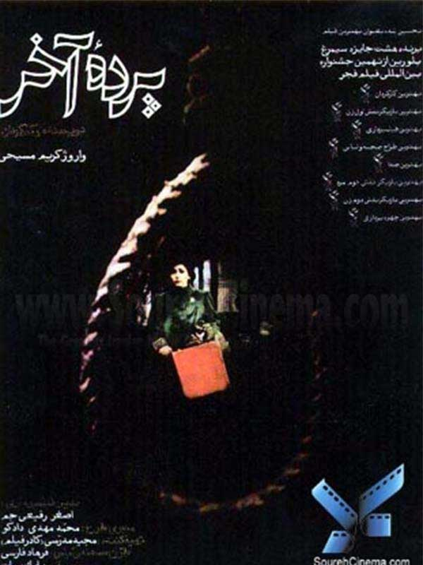 دانلود فیلم پرده آخر با لینک مستقیم و رایگان فیلم سینمایی پرده آخر 1369