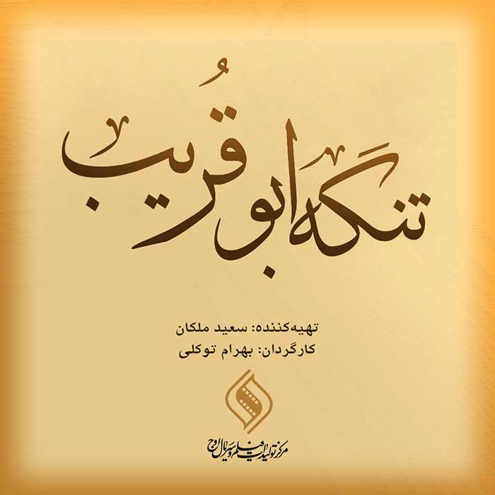 دانلود فیلم تنگه ابوقریب با لینک مستقیم و رایگان فیلم سینمایی تنگه ابوغریب بهرام توکلی