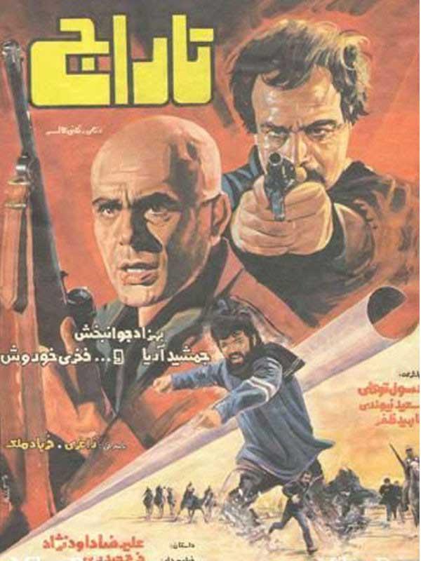 دانلود فیلم تاراج اثری از ایرج قادری فیلم سینمایی تاراج 1363 فیلم قدیمی