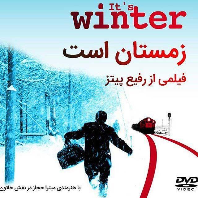 دانلود فیلم زمستان است با لینک مستقیم فیلم سینمایی زمستان است اثری از رفیع پیتز