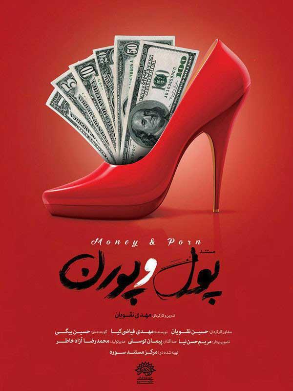 دانلود فیلم مستند پول و پورن با لینک مستقیم و رایگان مستند پول و پورن کیفیت 1080p