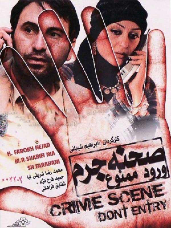 دانلود فیلم صحنه جرم ورود ممنوع اثری از ابراهیم شیبانی با لینک مستقیم