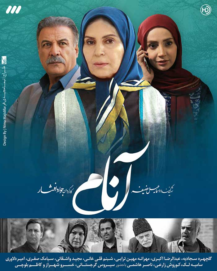 دانلود سریال آنام با کیفیت عالی و لینک مستقیم تمام قسمت ها سریال آنام شبکه سه