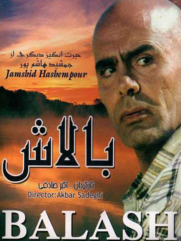 دانلود فیلم بالاش با لینک مستقیم فیلم سینمایی بالاش جمشید هاشم پور 1362